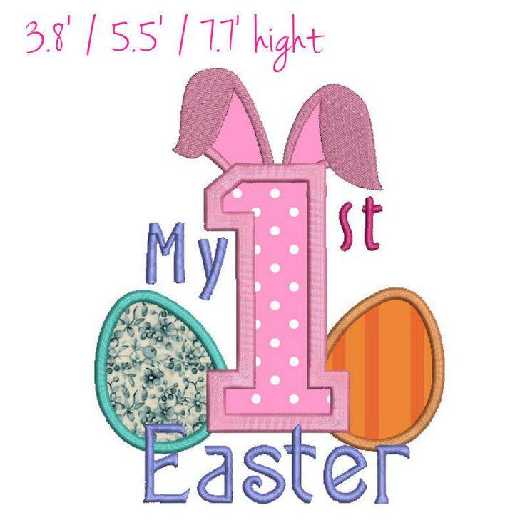 My 1st Easter Applique DesignMachine Embroidery Designs Digital Download by GretaembroideryShop on Etsy