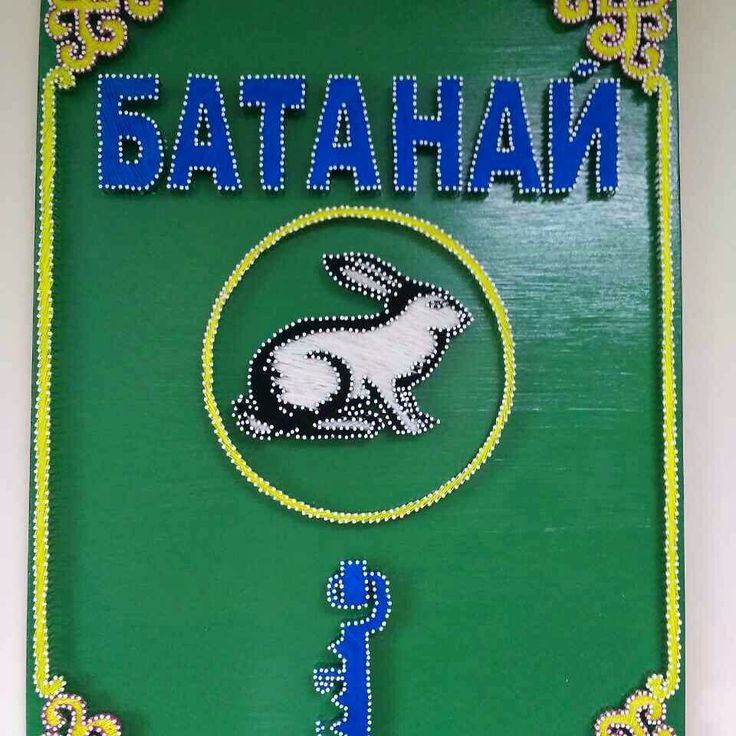 Род Батанай. Тотем заяц.