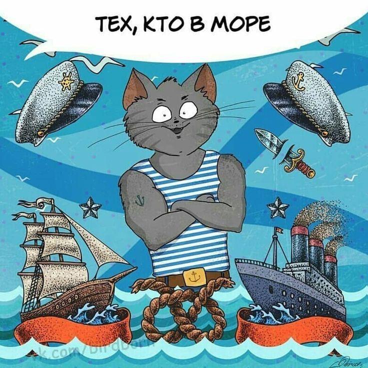 атрибутом праздничного 23 февраля морские открытки главное, что при