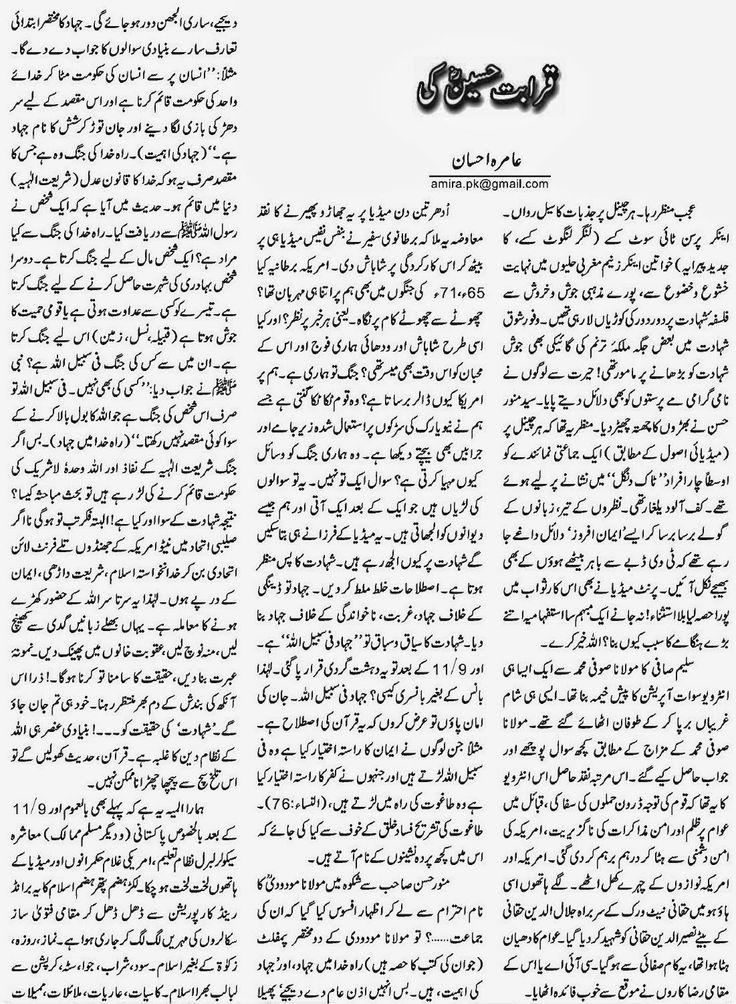 Nida-e-Khilafat: Urdu: Hazrat Hussain (RA) By Aamra Ehsan