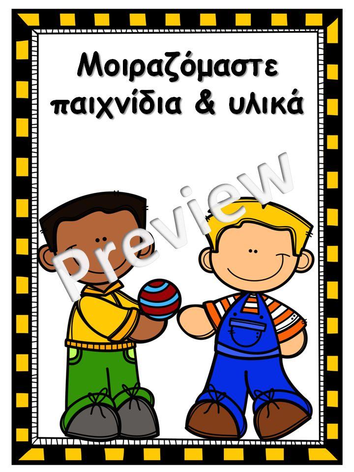 Καρτέλες με τους κανόνες της τάξης για το Νηπιαγωγείο και το Δημοτικό σχολείο. Το αρχείο περιλαμβάνει 23 έγχρωμες και ασπρόμαυρες καρτέλες σε μέγεθος πόστερ (Α4). Θα βρείτε επίσης και αναλυτικές οδηγίες για να εκτυπώσετε τις καρτέλες σε μικρότερο μέγεθος. https://www.teacherspayteachers.com/Product/--3023513