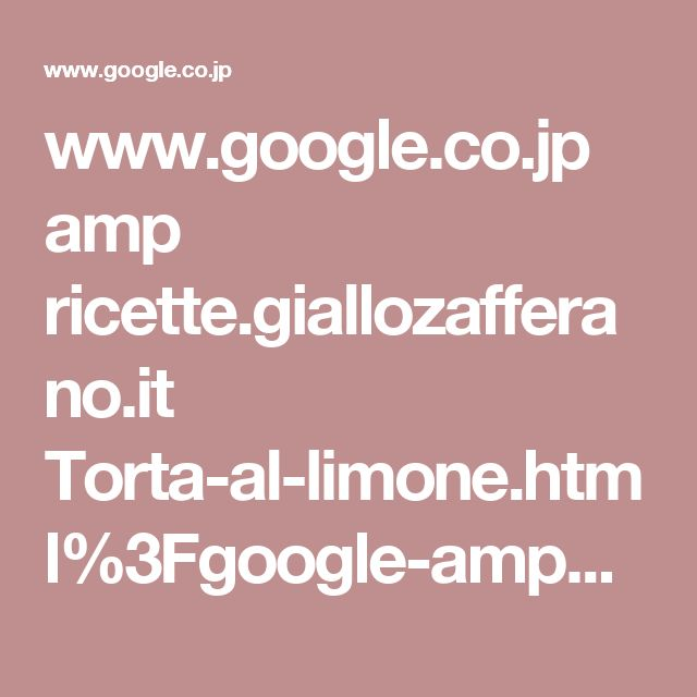 www.google.co.jp amp ricette.giallozafferano.it Torta-al-limone.html%3Fgoogle-amp%3D1