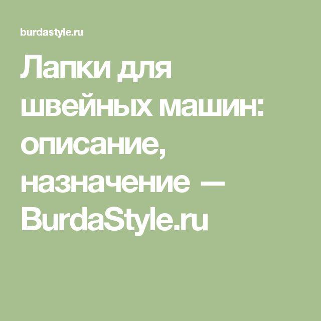 Лапки для швейных машин: описание, назначение — BurdaStyle.ru