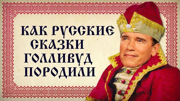 Магический мир русской сказки