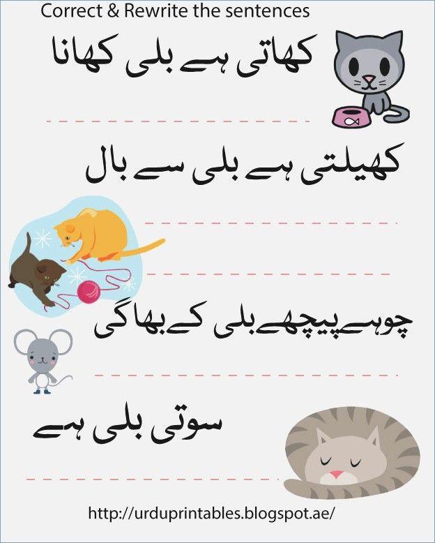 Urdu Printable Worksheets More Sentence Writing Practice Urdu Worksheets For Kids Kindergarten Worksheets Writing Practice Worksheets Worksheets For Kids Urdu comprehension worksheets for