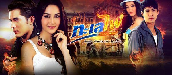 Fire Series 2: Talay Fai (Drama - 2016)