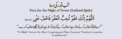 Dua for Shab e Qadr