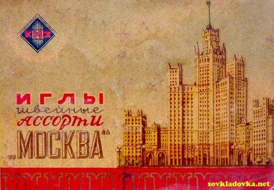 Швейные иглы «Москва»