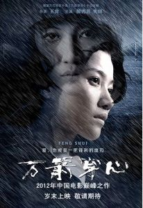 FengShui - directed by Xie Fei #CIFFL2013