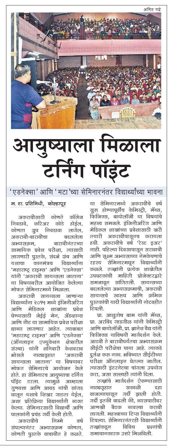 Free Seminar in Kolhapur, Maharashtra(India) - Preparing for 11th Science