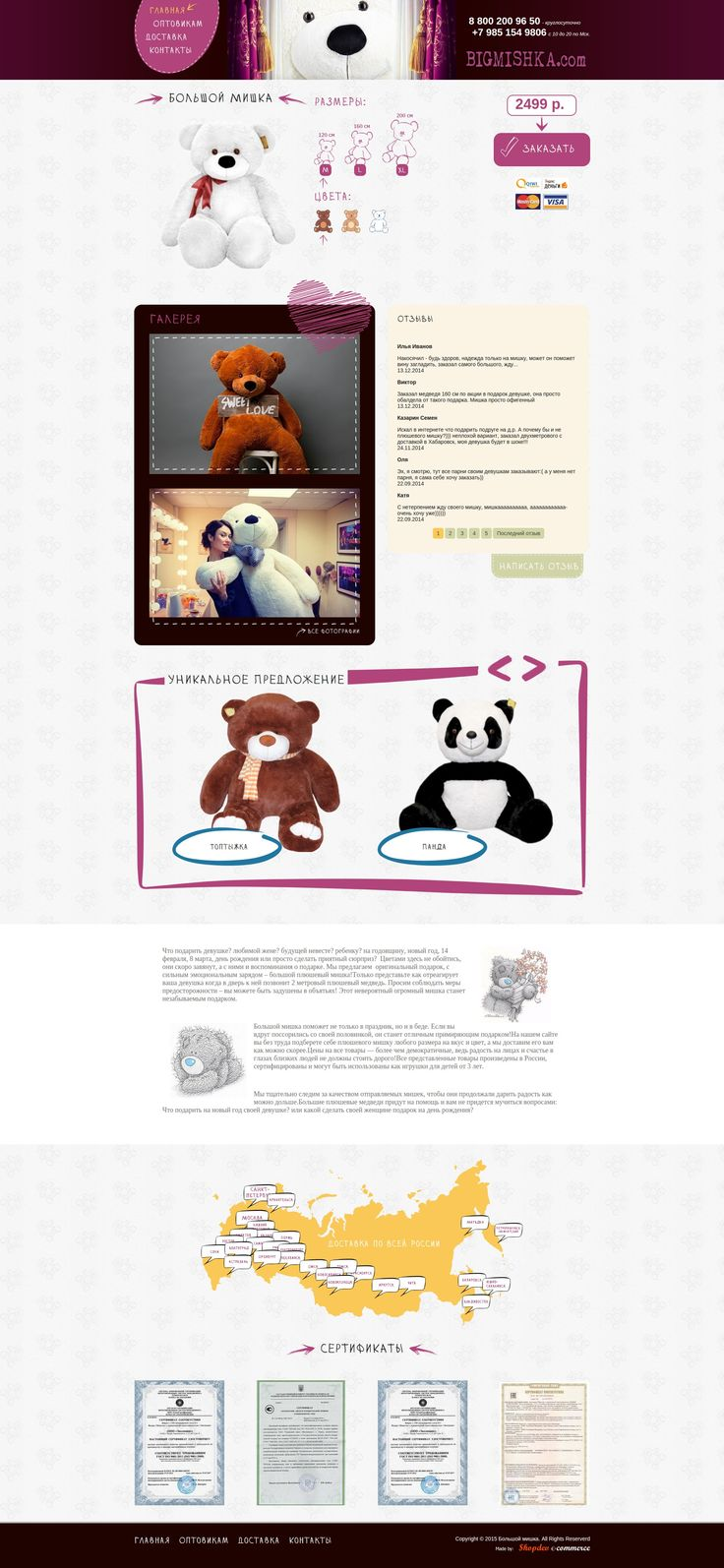 Online toy store (Teddy) Author's design. Control system Opencart. #webdesign #web #digital #store #shop