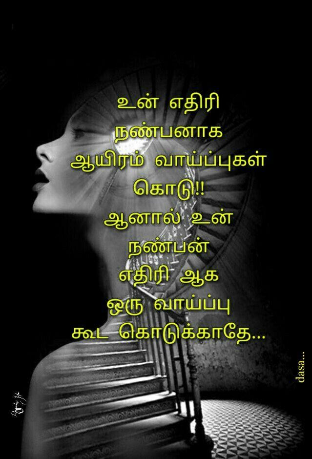 Pin By Thiru Murugan On Tamil Chanakya Quotes Photo Album Quote