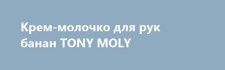 Крем-молочко для рук банан TONY MOLY http://brandar.net/ru/a/ad/krem-molochko-dlia-ruk-banan-tony-moly/  Крем содержит экстракт банана (10185 мг), молочные протеины, масла кокоса, макадимии, масло ши. Экстракт банана содержит фитостеролы, витамины В, С, Е и кальций. Благодаря такому насыщенному составу, экстракт банана интенсивно питает кожу, помогает разглаживать морщинки, улучшает рельеф кожи. Молочные протеины укрепляют и увлажняют обезвоженную кожу, помогают избавляться от морщинок…