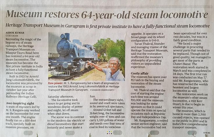The Hindu 14 May'17 #SundayNews #News #Newsapaper #Locomotive #Steam Engine #Museum