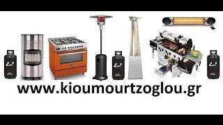 Υγραέριο Κιουμουρτζόγλου - YouTube