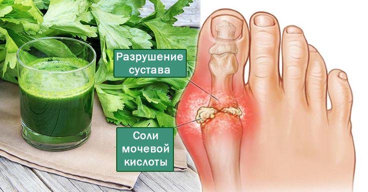 ТАКОЕ НАТУРАЛЬНОЕ СРЕДСТВО очень эффективно для профилактики подагры и удаления мочевой кислоты из организма!