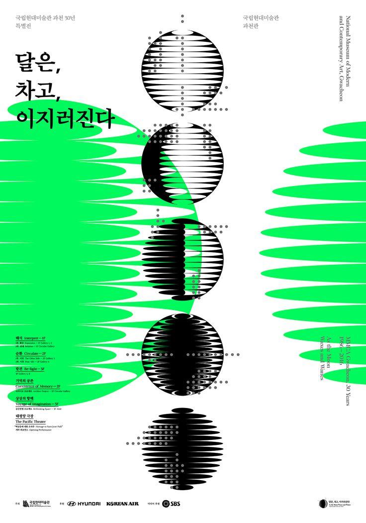 국립현대미술관 과천관 과천 30년 특별전 / 달은, 차고, 이지러진다 / 포스터 디자인 김동수(국립현대미술관 과천관 그래픽디자이너) National Museum of Modern and Contemporary Art, Korea / MMCA Gwacheon 30 Years 1986-2016 / As the Moon Waxes and Wanes / Design: Dongsu Kim (MMCA Gwacheon Graphic Designer)