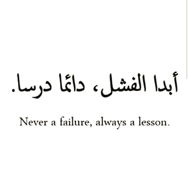 Never a mistake, always a lesson