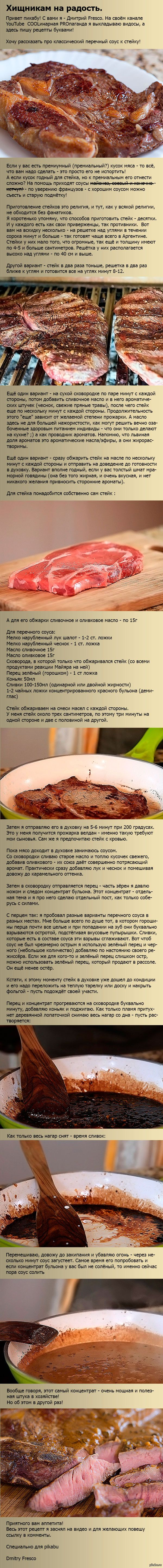 Хищникам на радость стейк и классический перечный соус