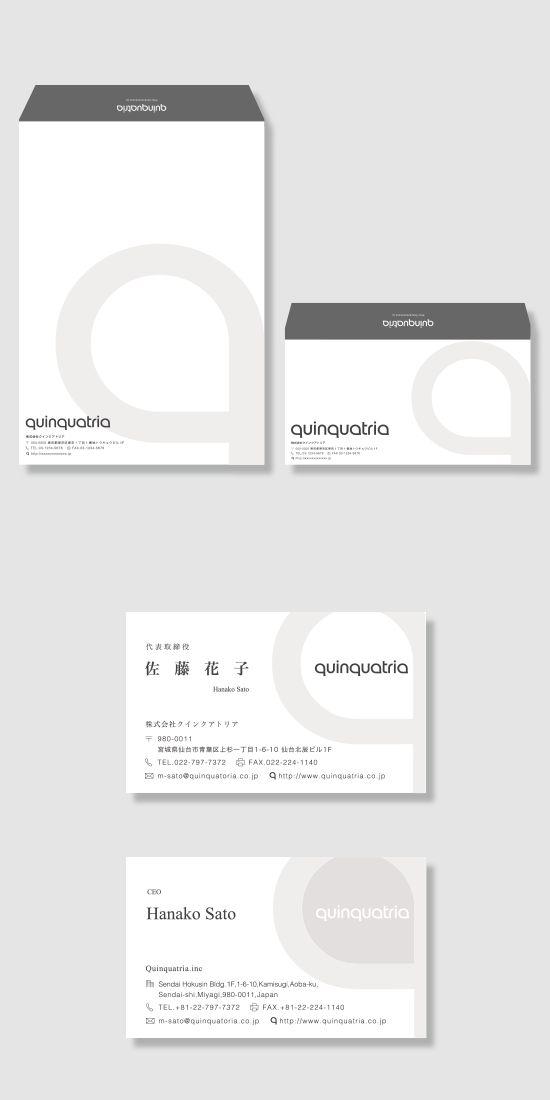 名刺・封筒デザイン