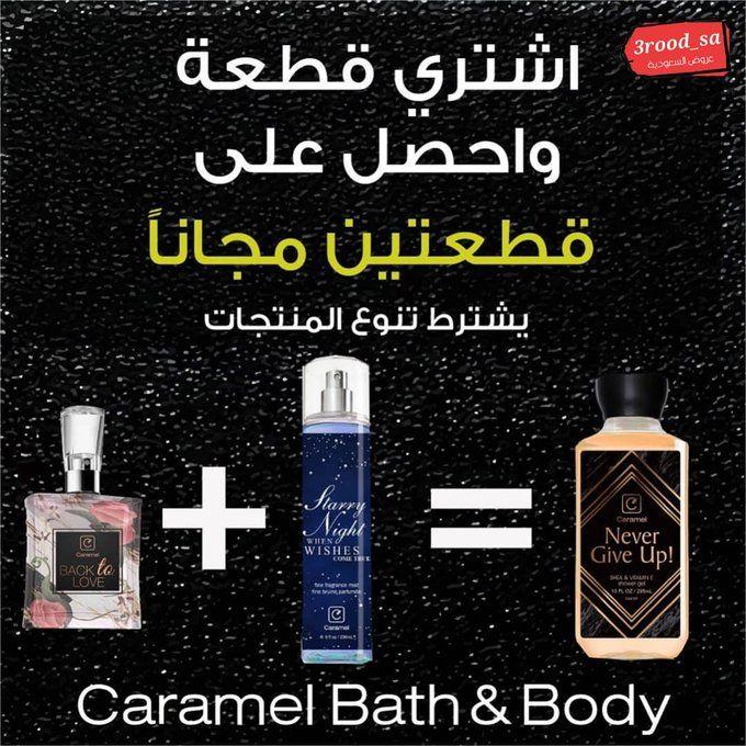 عروض الجمعة البيضاء عروض كراميل باث اند بودي علي منتجات التجميل عروض اليوم Black Friday Offers Bath And Body Caramel