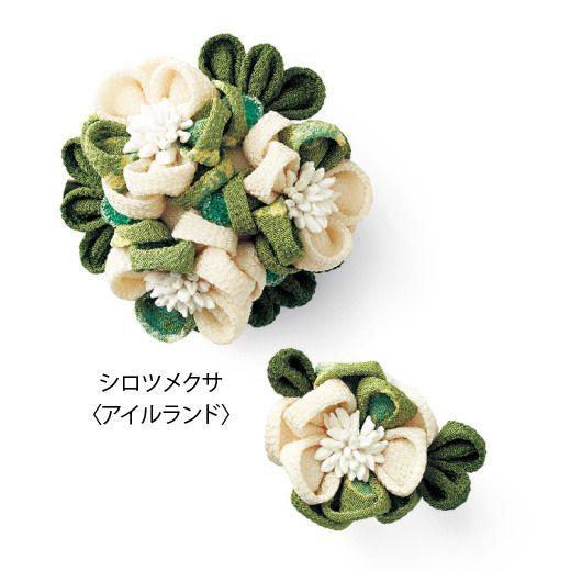 和洋折衷 世界の国花をちりめんで咲かせた つまみ細工の会(13回限定コレクション)   フェリシモ