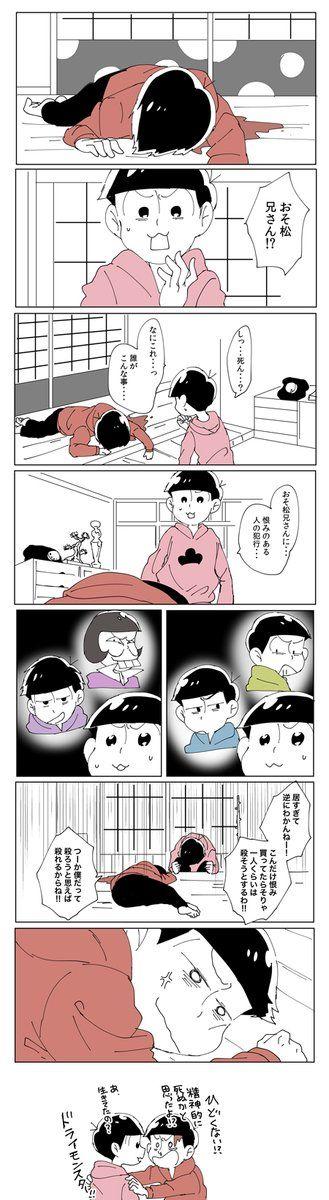 #おそ松さん #Osomatsu-san
