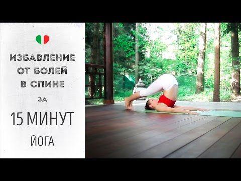 Избавление от боли в спине за 30 минут — Йога для начинающих. - YouTube