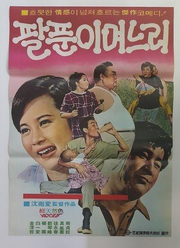 [포스터] 팔푼이 며느리