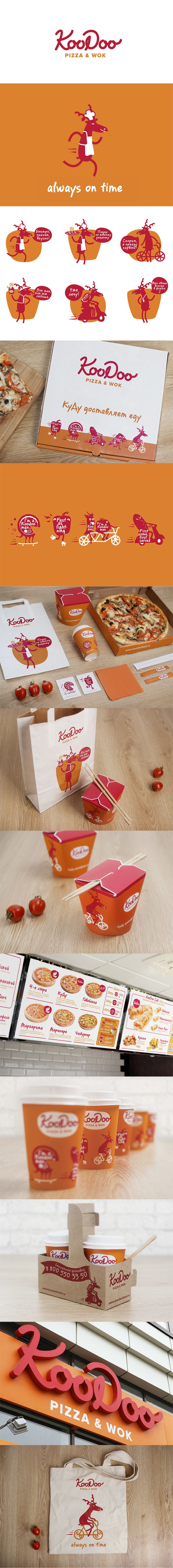 KooDoo Pizza  Wok what a combination! Фирменный стиль © ЛюдаГальченко. Let's eat identity packaging Branding PD