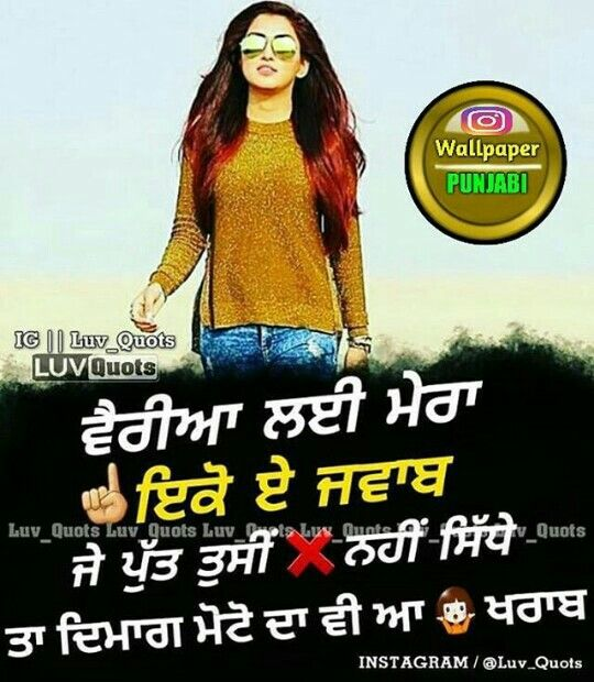 Girl Fact Pinterest Shyari: 3423 Best Punjabi Shayari Images On Pinterest