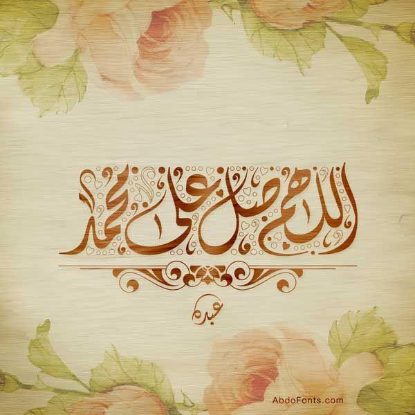 تصميم دعاء اللهم صل على محمد الخط الديواني Abdo Fonts Islamic Art Calligraphy Islamic Art Arabic Calligraphy
