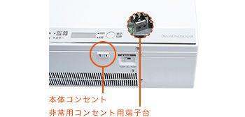 三菱 パワーコンディショナ 本体コンセント/非常用コンセント用端子台
