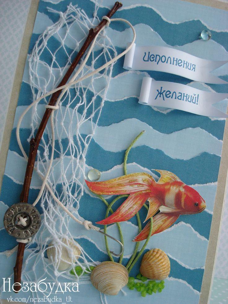 Днем рождения, открытка папе рыбаку своими руками