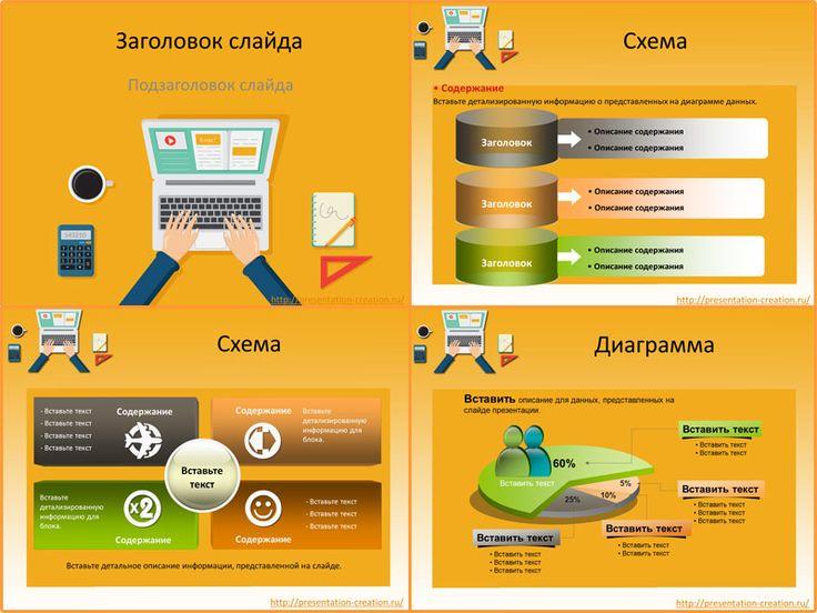 Бесплатный шаблон презентации для докладов, связанных с применением информационно-коммуникационных технологий в образовании. Например, дистанционные образовательные технологии или электронное