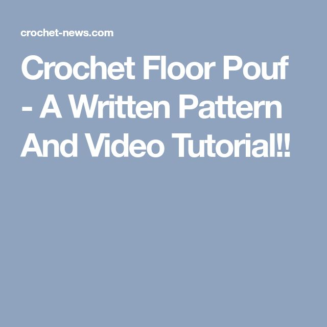 Crochet Floor Pouf - A Written Pattern And Video Tutorial!!
