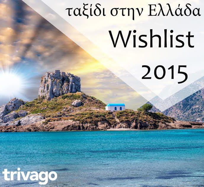 Διαγωνισμός: Ταξίδι στην Ελλάδα, Προορισμοί 2015