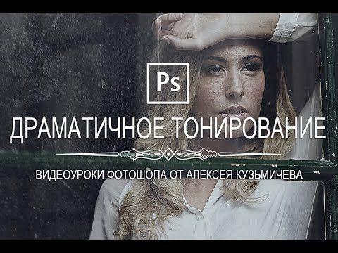 Драматичное тонирование в фотошопе - YouTube