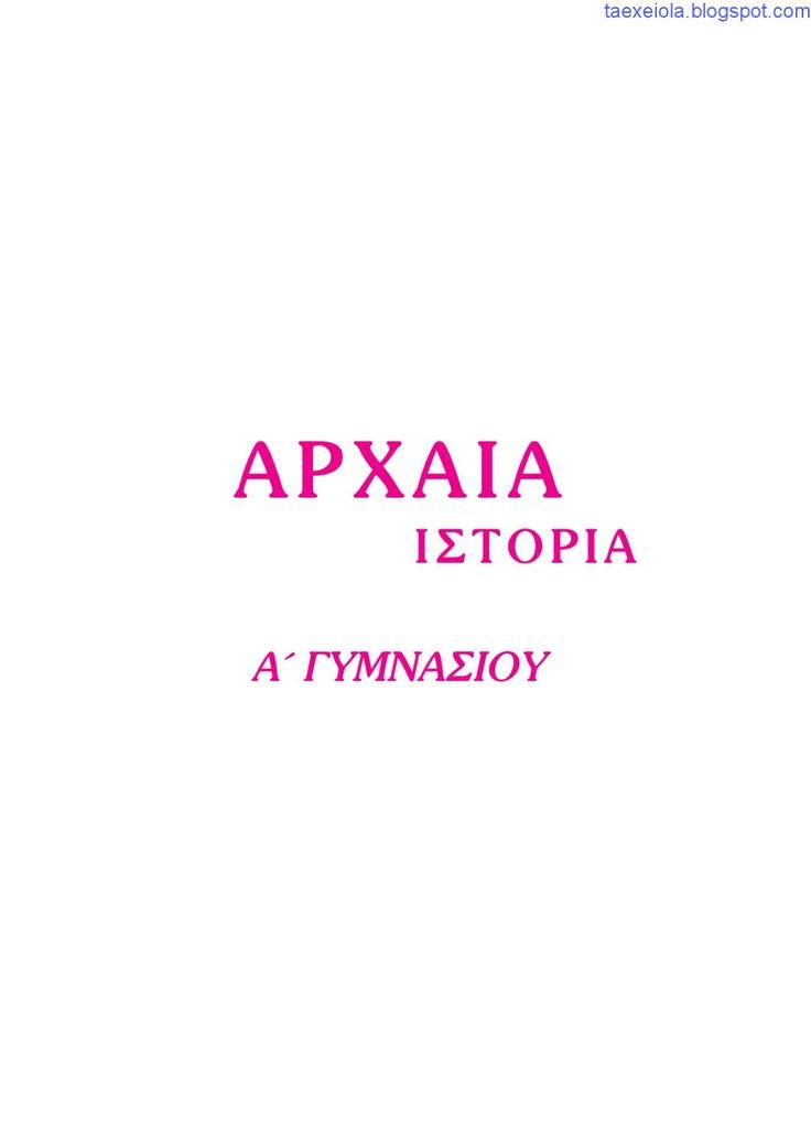 Σχολικό βοήθημα Ιστορίας Α' γυμνασίου --- taexeiola.blogspot.com  Σχολικό…
