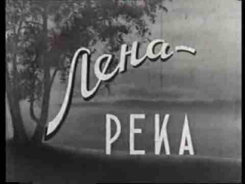 «Лена-река», Часть 1. 1950 год. Байкал, верховья Лены  Начало фильма «Лена-река». Озеро Байкал, верховья Лены. Клип из документального фильма «Лена-река». Из архива Госкинохранилища РС(Я).