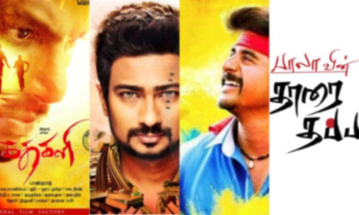 Latest Movie releases on this Pongal 2016, weekend Friday, Saturday - Rajini murugan, Gethu, Thaara Thappatai and Kathakali.