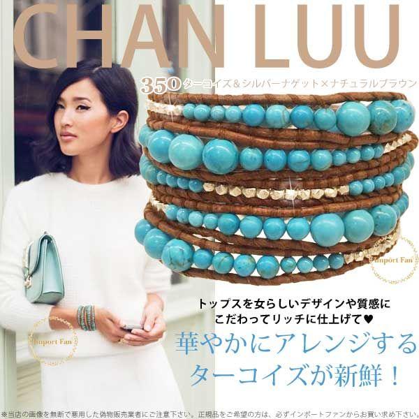 チャンルー CHAN LUU  5連 ラップブレスレット ターコイズ