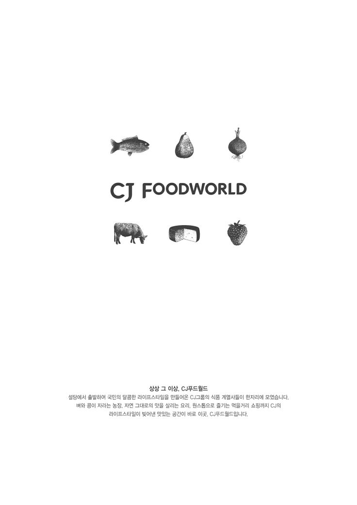 CJ foodworld brand identity