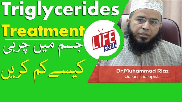Triglycerides Treatment with Quran Therapy / Tib-e-Nabvi by Dr.Muhammad ...