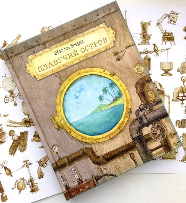 """""""Плавучий остров"""" и """"Вокруг света в восемьдесят дней"""" - Детские книги - Babyblog.ru"""