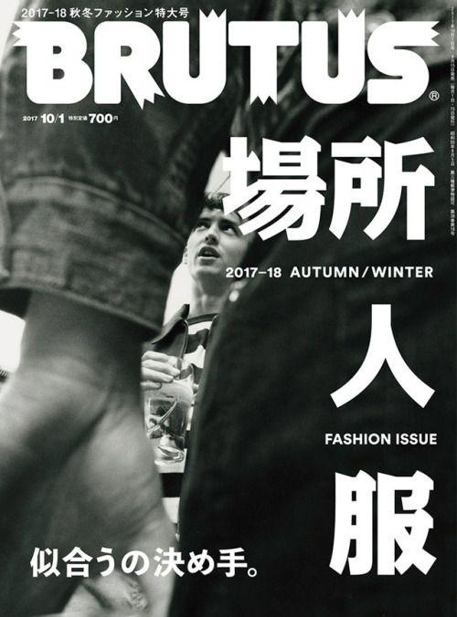 samuelbradley: Visvim special for Brutus Magazine Styling by...