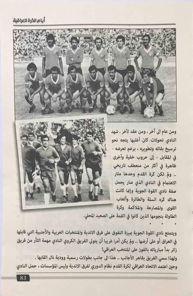 Pin By كوجاك النمر باحث وعاشق للرياضه On Al Quwa Al Jawiya Photo Wall Photo Decor