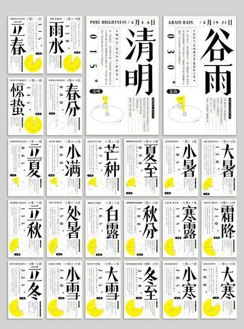 節氣們 Seasons in Chinese