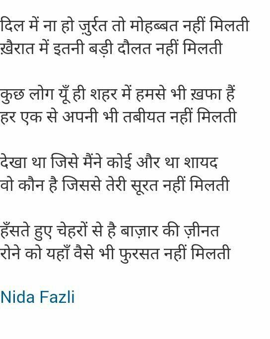 Nida Fazli Shayari Bewafaa, Check Out Nida Fazli Shayari ...