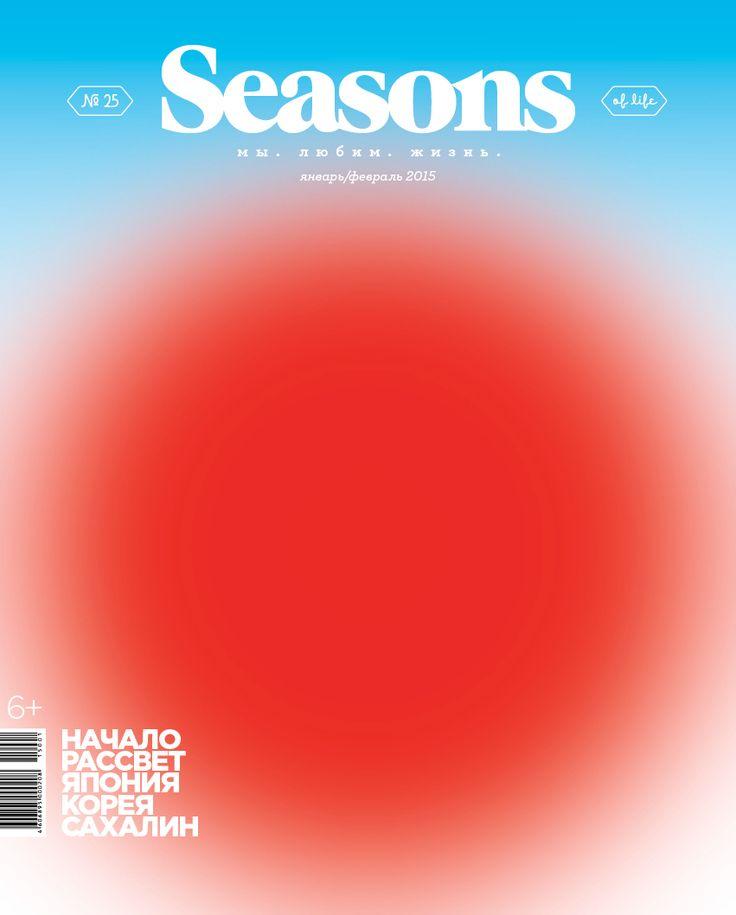 Seasons of life № 25 / January–February 2015 issue